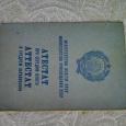 Отдается в дар СССР документ удостоверение аттестат