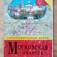 Отдается в дар Карта Московской области