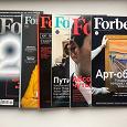 Отдается в дар Журналы Forbes