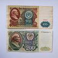 Отдается в дар СССР 100 и 200 рублей