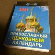 Отдается в дар Православные календари на 2021 год