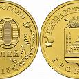 Отдается в дар Монета 10руб.Грозный.
