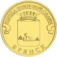 Отдается в дар Монета 10рублей Брянск 2013год