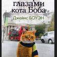 Отдается в дар Мир глазами кота Боба.
