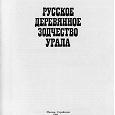 Отдается в дар Книга «Русское деревянное зодчество Урала»