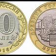 Отдается в дар Монеты 10 рублей. Серии «ДГР» и «Регионы России»