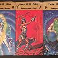 Отдается в дар Календарики-гороскопы — не комплект