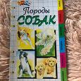 Отдается в дар Книга с породами собак