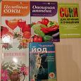 Отдается в дар Книги по здоровому питанию про Соки