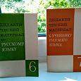 Отдается в дар Учебные пособия по русскому языку СССР