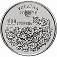 Отдается в дар Памятная монета Украины