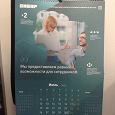 Отдается в дар Календарь настенный 2021