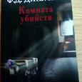 Отдается в дар Детектив Комната убийств. Ф. Д. Джеймс