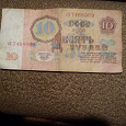Отдается в дар 10 рублей СССР