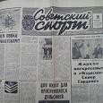 Отдается в дар газета советский спорт 1991 год
