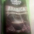 Отдается в дар Кофе молотый Арабика 'Живой кофе' 200 гр