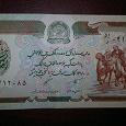 Отдается в дар Банкнота Афганистана