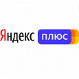 Отдается в дар Подписка на Яндекс+