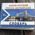 Отдается в дар Англо-русский и русско-английский словарь.