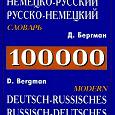 Отдается в дар Немецко-русский/Русско-немецкий словарь