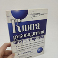Отдается в дар Книга руководителя интернет-проекта. Л. Ладонина