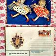 Отдается в дар Открытка и конверт из СССР