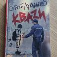 Отдается в дар Книга Сергея Лукъяненко «Квази»
