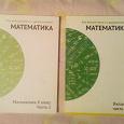 Отдается в дар Учебники Математика 8 класс часть 1 и 2