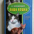 Отдается в дар Книга о кошках