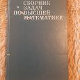 Отдается в дар Сборник задач по высшей математике