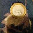 Отдается в дар 10 рублей биметал