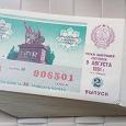Отдается в дар Билеты лотерейные РСФСР.