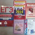 Отдается в дар Задания и тесты по математике, алгебре, геометрии.