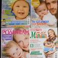 Отдается в дар Журналы «Счастливые родители», «Мама, это я!» и «Жду малыша» (2012, 2014, 2015 года)