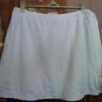 Отдается в дар Короткая белая юбка спортивного плана