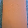 Отдается в дар Оранжевая папка для бумаг (СССР, формат А4)