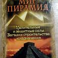 Отдается в дар Книга Мир Пирамид — познавательное