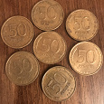 Отдается в дар Монеты 50 рублей 1993 год