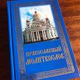 Отдается в дар Православный малитвослов