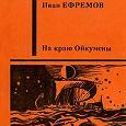 Отдается в дар И.Ефремов «На краю Ойкумены»