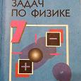 Отдается в дар сборник задач по физике