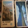 Отдается в дар Набор открыток Алтай