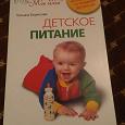 Отдается в дар Книга о детском питании