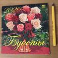 Отдается в дар Календарь на 2020 год