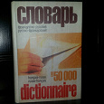 Отдается в дар словарь…