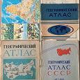 Отдается в дар Географический атлас СССР 1970-е годы