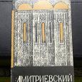 Отдается в дар Буклет Коллекция СССР Дмитриевский собор