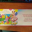 Отдается в дар Открыточка на выпуск из детского сада