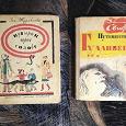 Отдается в дар Детские книги советских времён.