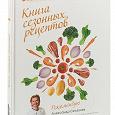 Отдается в дар Книга сезонных рецептов Panasonic от Александра Селезнева (НОВАЯ!)